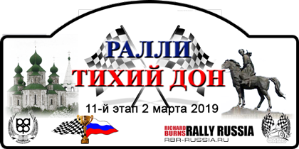 Cup of Russia 2019 11-tihij-don